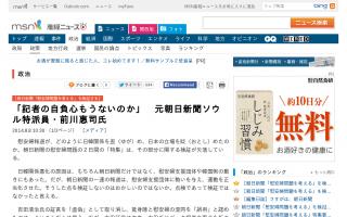 元朝日特派員「記者の自負心ないのか」、朝日新聞の報道取り消しで、裏付けなど取材の基本をしなかったことが明らかに