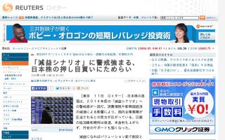 「減益シナリオ」に警戒強まる、日本株の押し目買いにためらい