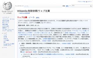 ネトウヨ、連呼されるのが悔しくてWikipediaに『ウェブサヨ』の記事を作ろうとしフルボッコ