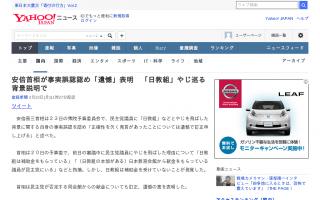 安倍首相が事実誤認認め「遺憾」表明「日教組」やじ巡る背景説明で