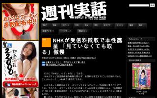 NHK「受信料見ていなくても取る」…ふざけるな!1185万円という局員の平均年収を下げろ