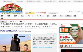 イスラム国に拘束された日本人2人のコラージュ画像が拡散=「日本人は普通じゃない」「日本に思いやりってあるの?」