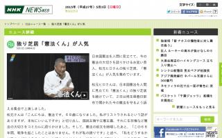 お笑い芸人・松元ヒロさんの独り芝居「憲法くん」が人気「現実に合わなくなったからといって見直すのはおかしいと感じます」