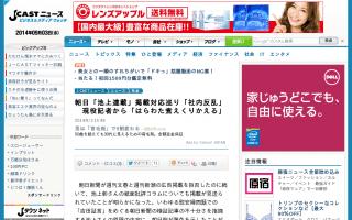 朝日新聞で「社内反乱」…池上掲載拒否を巡り現役記者から「はらわた煮えくりかえる」