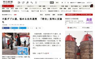 大阪ダブル選、悩める自共連携「野合」批判に共産党が加盟する政治団体は反論の政策ビラ約300万部発行