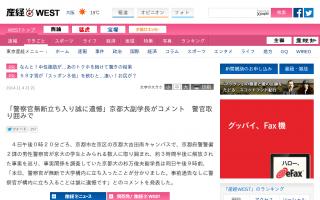 「警察官の無断立ち入り誠に遺憾」京都大副学長がコメント 警官取り囲みで