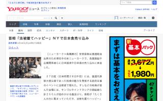 安倍首相「法被を着てハッピー」NYで日本食売り込み