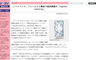 ソフトバンク、シャープのフレームレス超狭額縁「AQUOS CRYSTAL」を発表 Snapdragon400 一括5万4480円