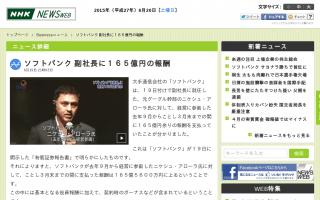 ソフトバンク 副社長に165億円の報酬 日本企業史上最高額