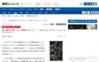 東京から参加し、「安倍は帰れ。慰霊祭に参加するな!」とシュプレヒコール 地元の人は「慰霊の邪魔しないでほしい」と嘆く