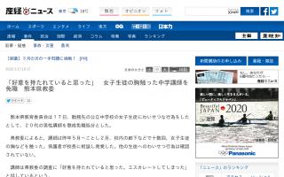 「好意を持たれていると思った。エスカレートしてしまった」校内で女子生徒の胸など十数回触った中学講師を免職 熊本県教委