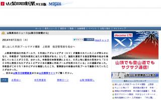 匿名の男性から連絡、貸し出した市民プールでAV撮影 指定管理業者処分へ−上野原市