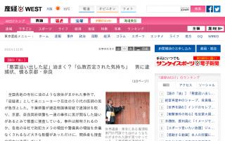 「神の啓示」「悪霊 追い出した証として油まいている」…男に逮捕状 京都・奈良の寺社関係者から怒りの声