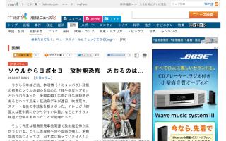 放射能恐怖 あおるのは反日的報道、東京五輪も否定的・・・韓国