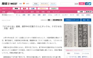 「ぶつかり女」逮捕、通学中の児童50人にタックル、ケガさせる 大阪・枚方
