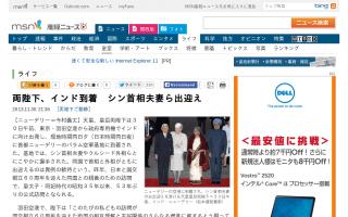 両陛下、インドご到着 53年ぶりの公式訪問 シン首相が出迎え