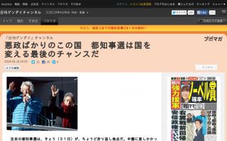 都知事選情勢には、ガッカリしてしまう、脱原発候補がもう少し支持を集めてもよいのに・・日本人の国民性が問題だ