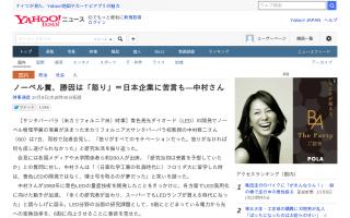 「怒りがすべてのモチベーションだった」中村さん日本企業に苦言
