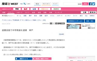 盗撮容疑で中学教諭を逮捕 神戸