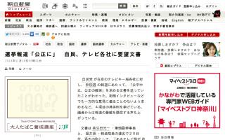 テレビ東京「自民党だけでなく複数の党から来た」「萎縮全然ないですよ」