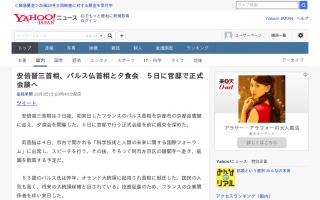 安倍晋三首相、バルス仏首相と夕食会 5日に官邸で正式会談へ