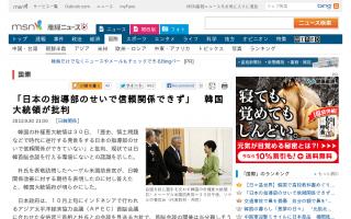 「日本の指導部のせいで信頼関係できない」と批判