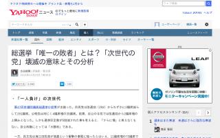 古谷経衡「唯一の敗者次世代の党が壊滅した理由、日本人は自民より右を否定、ネトウヨを過大評価しすぎたことに尽きる」