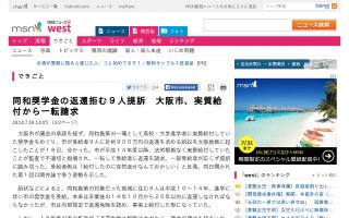 同和奨学金の返還拒む9人提訴 大阪市、実質給付(返還免除)から一転請求