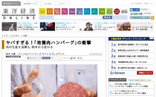 「人工肉ハンバーグ」の衝撃、肉の生産も消費も、根本から変わる