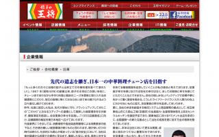 『餃子の王将』運営の王将フード、「1万円」のベア実施を発表
