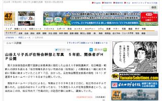 山谷えり子氏が在特会幹部と写真 5年前、関係者がHP公開