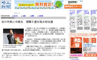 吉川市長選、5選を狙った自公推薦の現職を破り中原氏が初当選