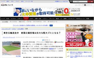 東京五輪迷走中 新国立競技場は巨大な粗大ゴミとなる?