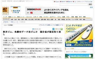 東洋ゴム、免震材データ改ざんか 国交省が認定取り消し