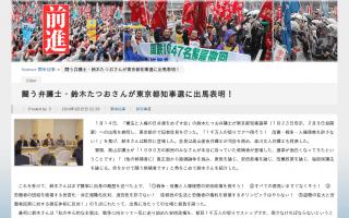「オリンピックはやらない」闘う弁護士・鈴木たつおさんが東京都知事選に出馬表明!