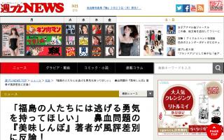 「福島の人たちには逃げる勇気を持ってほしい」鼻血問題の『美味しんぼ』著者が風評差別に反論