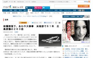 南部で1961年、広島原爆260倍の核爆弾落下、あわや大惨事