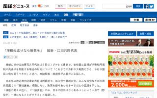 「増税先送りなら解散を」維新・江田共同代表
