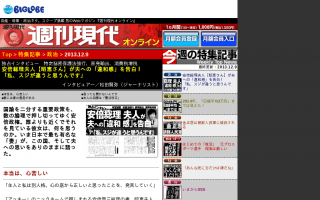 秘密保護法、原発輸出、消費税増税・・・安倍首相夫人の昭恵さんが夫への違和感を告白!「私、スジが違うと思うんです」