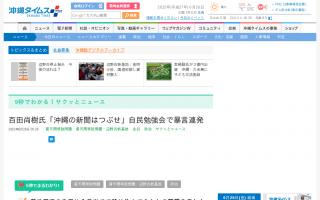 百田氏、暴言連発「うるさいのは分かるが、そこを選んで住んだのは誰だと言いたい」「沖縄は本当に被害者なのか」