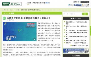 五島沖で船影 旧海軍の潜水艦20隻以上か