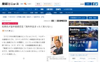 エンブレム 佐野氏が盗作疑惑否定「海外作品まったく知らない」