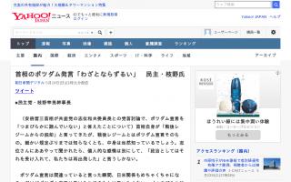首相のポツダム発言「わざとならずるい」民主・枝野氏