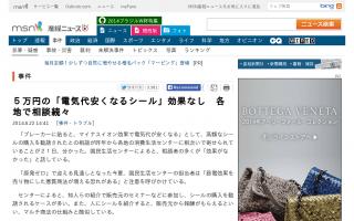 5万円の「マイナスイオンが出て電気代安くなるシール」効果なし 各地で相談続々 [産経新聞]