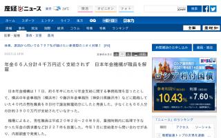 年金66人分計4千万円近く支給されず 日本年金機構が職員を解雇