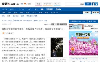 安倍首相「賃上げの花が舞い散る春の風」自前の俳句を披露  官邸の庭で花見