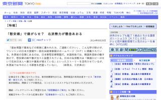 日本大使館がHPに「歴史問題で暴言などの被害に遭ったら連絡を」と掲載…東京新聞は右派が作り出したストーリーと懸念