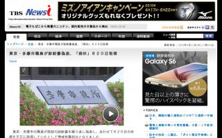 東京・多摩市の職員が医師の診断書を偽造して「病休」820日を不正に取得、懲戒免職処分に