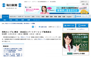 同性カップル:東京・渋谷区にパートナーシップ条例成立