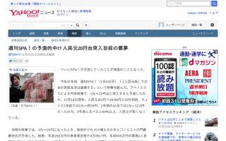 人民元20円台突入目前、人民元高で日本の庶民生活は崩壊する